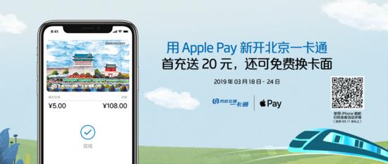 Apple Pay刷北京一卡通又有新动作 新用户首充送20元,还可在线更换卡面