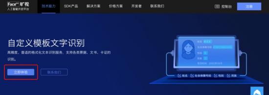 旷视Face++人工智能开放平台上线自定义模板文字识别功能 实用教程看这里