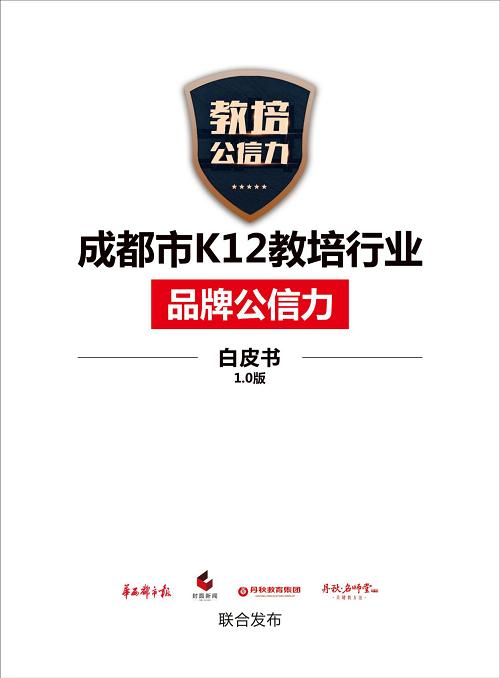 成都市K12教育培训行业品牌公信力白皮书