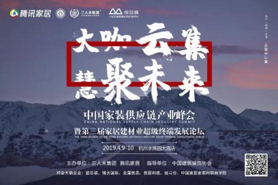 放芯装受邀参加中国家装供应链产业峰会分享供应链的优化之路
