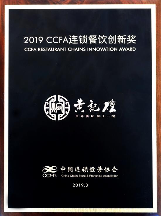 """在守成中创新 黄记煌荣获""""2019 CCFA连锁餐饮创新奖"""""""""""