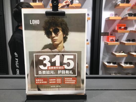 新零售时尚眼镜LOHO开创行业先驱,首届品质权益