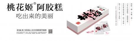 蔷薇美丽网|都市女性最佳的美容养颜产品首选东阿阿胶桃花姬