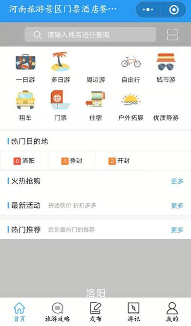 河南旅游景区酒店餐饮美食:小程序助力餐饮旅游行业新目标