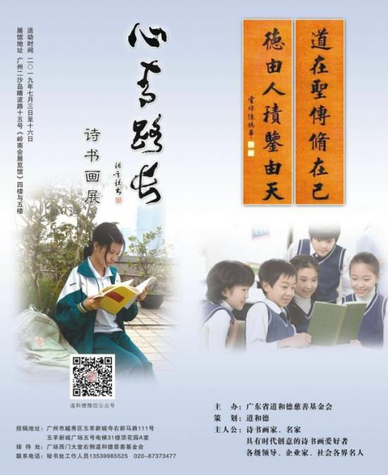 《心青路长》诗书画慈善义展在广州开始征稿
