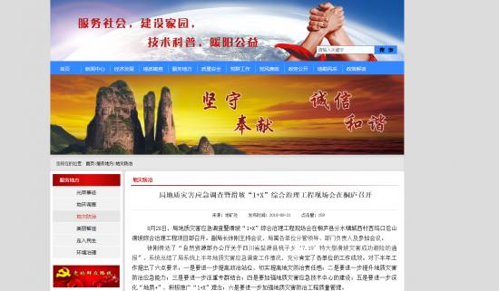 科技支撑-鲁尔物联成功预警桐庐县山体