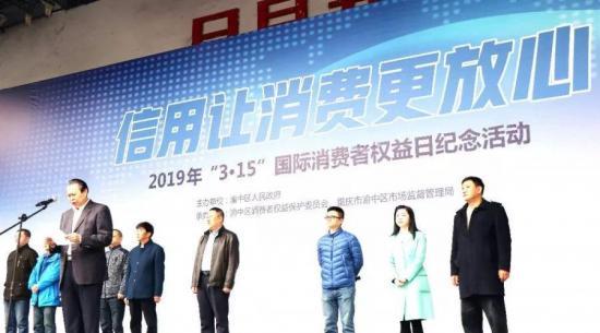 """鸿巨网络获""""重庆渝中区放心消费创建示范单位""""称号"""