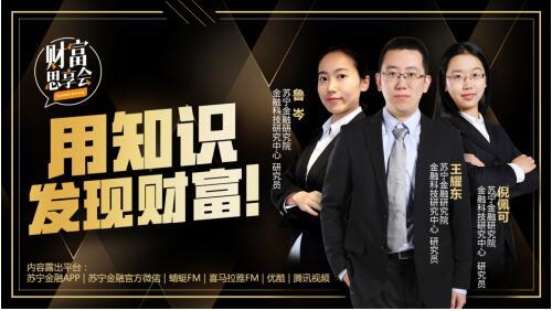 苏宁金融新一期《财富思享会》聚焦金融安全 教你防骗
