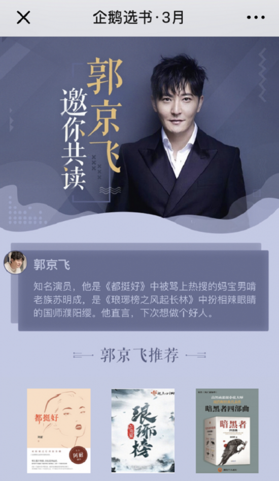 QQ阅读上线郭京飞推荐书单 还原角色先从攻读原著做起