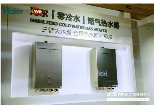 热水器能救人!选购零冷水燃气热水器,消费者一定认准双气安防!