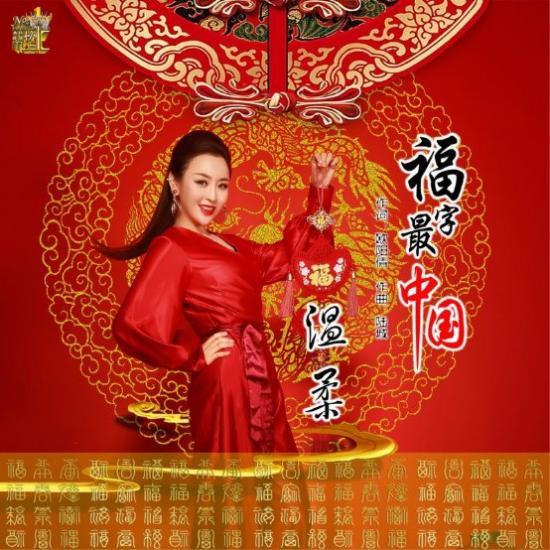 福聚中国人气歌手温柔携新作《福字最中国》献礼祖国