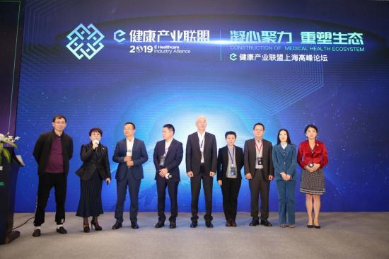 """""""凝心聚力,重塑生態""""e健康產業聯盟上海高峰論壇舉行"""