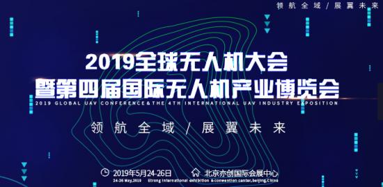 """中國無人機產業創新聯盟將辦""""全球無人機大會"""""""