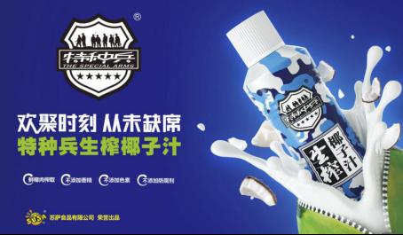 """特种兵生榨椰子汁将新鲜与健康带给每一位消费者"""""""