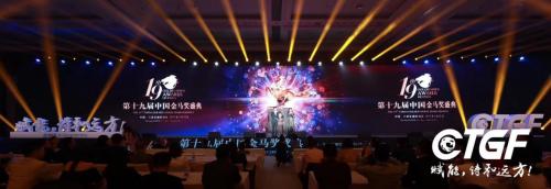 铂涛集团受邀出席第十九届中国文旅全球