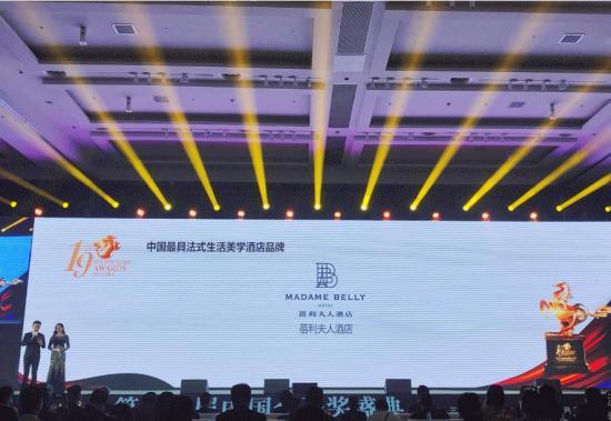 """蓓利夫人酒店荣获金马奖""""中国最具法式生活美学酒店品牌"""""""