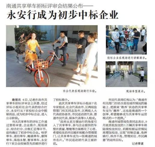 有桩单车被质疑,永安行的有桩车是为名还是为用户?