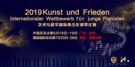 2019艺术与和平国际青少年钢琴比赛中国