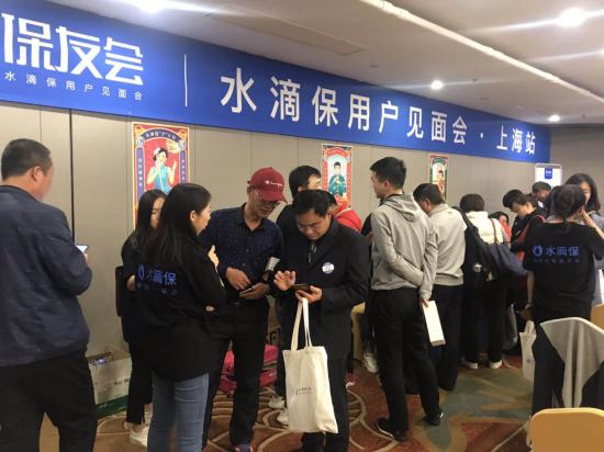 水滴保上海用户见面会成功举办 保险意识传递任重道远
