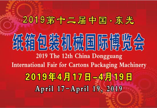 2019中国·东光第十二届纸箱包装机械国