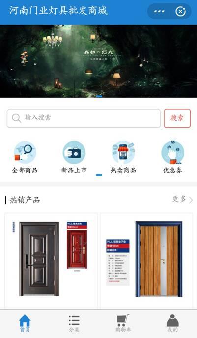 河南门业灯具批发商城小程序帮助商家经