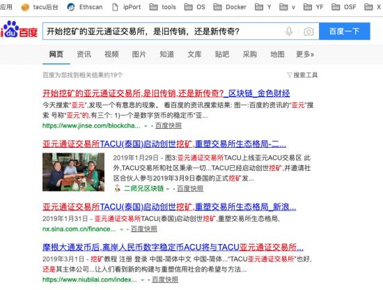 亚元平台币TAC造哄抢,暴涨7倍后,或恐引来维权/抢庄