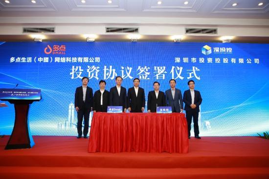 多点Dmall总部落户深圳,合力打造中国电商第三极