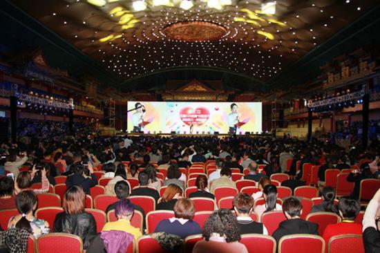 第五届520感恩节启动大会现场