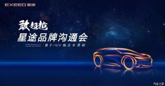 星途将于4月14日发布E-IUV全新概念车