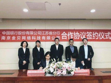 口袋貴金屬與中國銀行簽訂合作協議:互惠互利,服務用戶