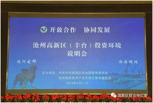 滄州高新區(豐臺)投資環境說明會成功舉辦