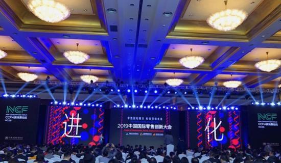 乐友荣膺CCFA2019中国国际零售创新大会零售技术创新奖