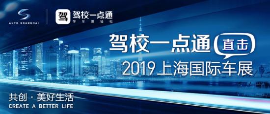 駕校一點通蓄勢待發 將重磅亮相2019上海國際車展