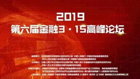 第六届金融3·15高峰论坛成功举行 网红云商创始人吴海涛应邀出席