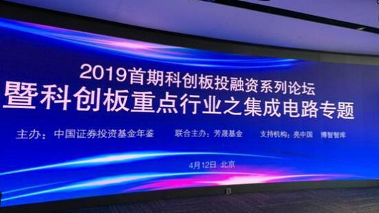 博智智庫助力基金年鑒 2019首期科創板投融資論壇成功舉辦