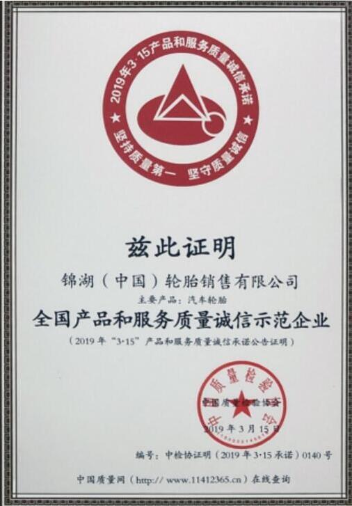 """锦湖轮胎获评""""全国产品和服务质量诚信示范企业""""称号"""