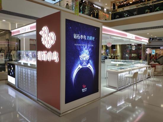 """钻石小鸟衢州体验店升级 就""""耀""""焕然新生"""