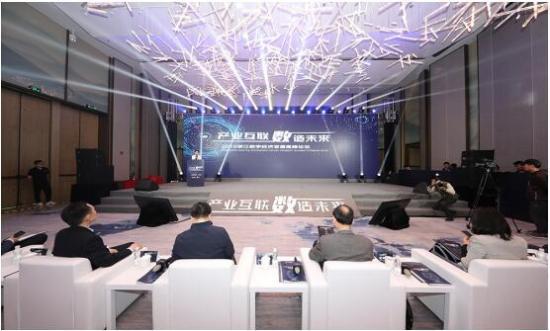浙江阿拉丁控股集团受邀出席2019浙江数字经济发展高峰论坛