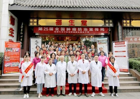 第25届全国肿瘤防治宣传周活动在成都御生堂中医馆顺利举行