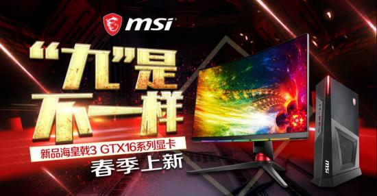 微星新品海皇戟3主机携GTX16系列显卡隆重上市