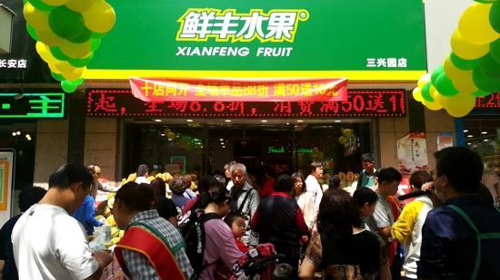 鲜丰水果首次进驻西安,加快百城万店布局