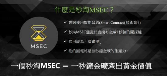 明星产品MSEC秒淘 全球首个结合实体经济共享金矿真实收益