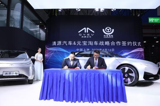 技术为基 品质为证 清源千亿国际与元宝淘车达成3000台销售协议