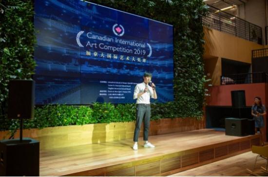 2019加拿大国际艺术大奖赛发布会在上海举行