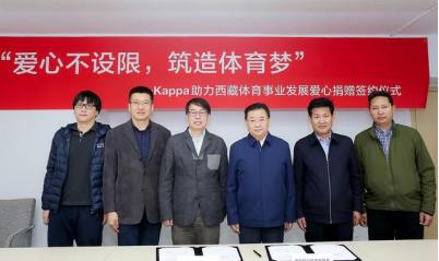 投身西藏体育公益事业 Kappa在路上