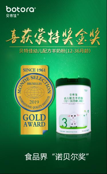 贝特佳羊奶粉荣获2019年蒙特奖(MONDE SELECTION)金奖