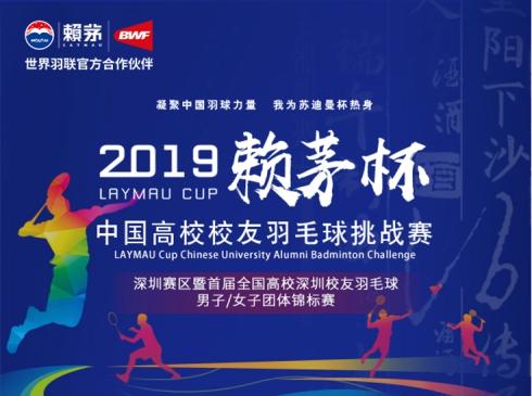 赖茅杯深圳校友羽球赛即将开赛,为母校打CALL,赢丰富礼品!