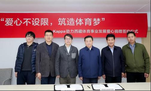 """促进西藏体育事业发展 kappa践行""""中国心"""""""