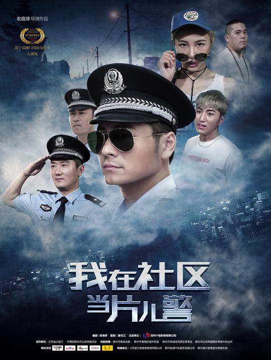 电影《我在社区当片儿警》上映了
