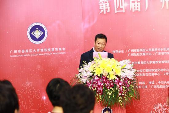 第四届广州番禺大罗塘珠宝节(2019)新闻发布会成功举办